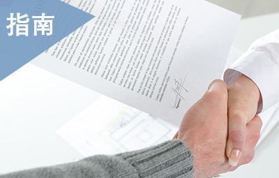 公司注册代理平台挑选指南