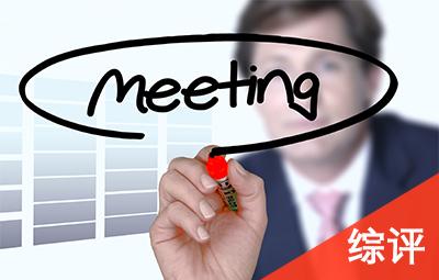 会议室管理系统综评:德睿电子、英思杰、盛科维、开会咯