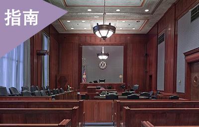 诉讼与仲裁服务平台挑选指南