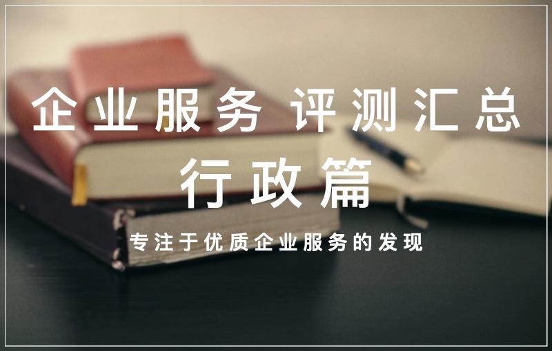 【原创干货】行政类企业服务评测汇总