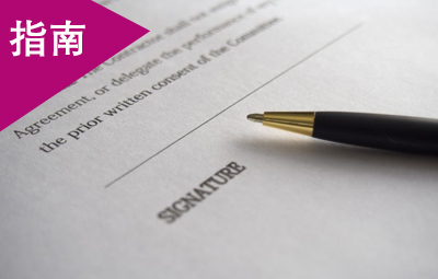 电子合同签约平台挑选指南
