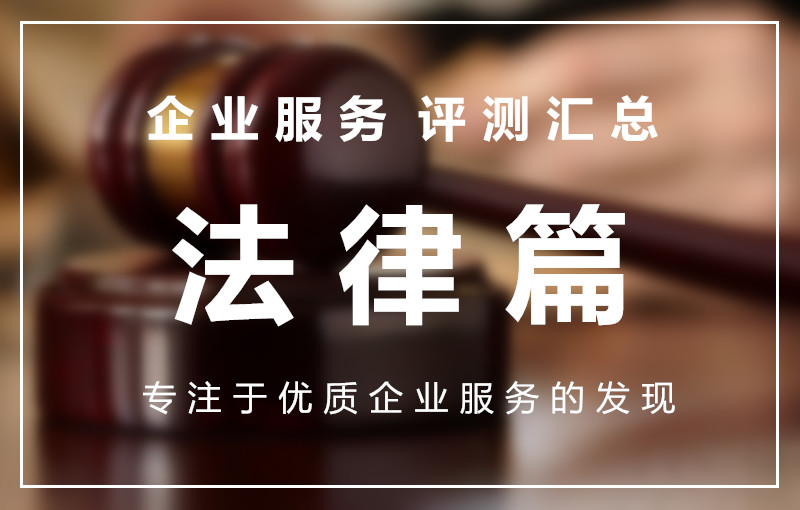 【原创干货】法律类企业服务评测汇总