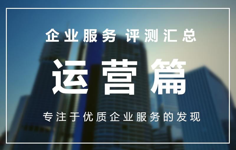 【原创干货】运营类企业服务评测汇总