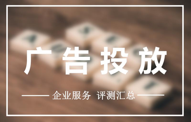 【原创干货】线上广告投放指南