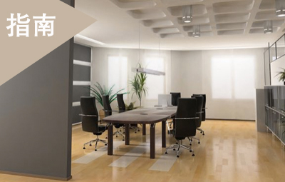 会议室管理系统挑选指南