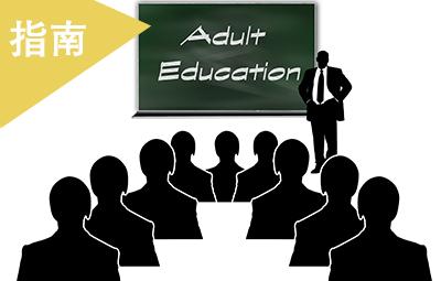 企業內訓系統挑選指南