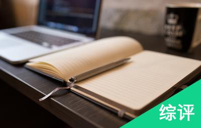 云笔记工具综评:有道云笔记、印象笔记、为知、OneNote、麦库记事