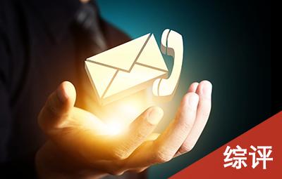 企业邮箱综评:网易、腾讯、阿里、新浪