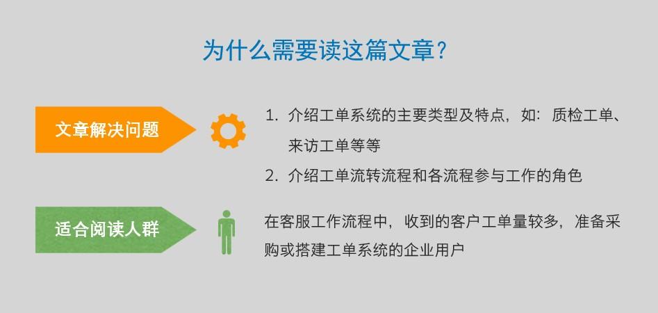 什么是工单管理系统?