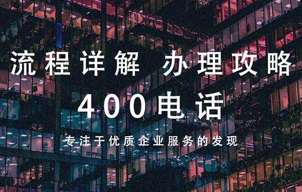 企业办理400电话攻略汇总